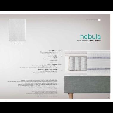 Στρώμα NEBULA